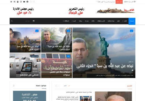 لقطة شاشة لموقع جريدة القاهرية بتاريخ 04/01/2021 بواسطة دليل مواقع تبادل بالمجان