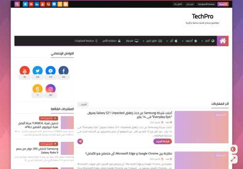 لقطة شاشة لموقع TechPro بتاريخ 04/01/2021 بواسطة دليل مواقع تبادل بالمجان