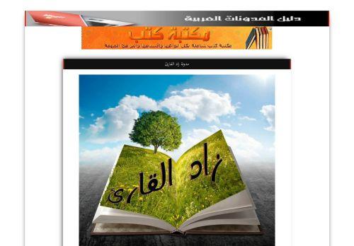 لقطة شاشة لموقع دليل المدونات العربية بتاريخ 04/01/2021 بواسطة دليل مواقع تبادل بالمجان