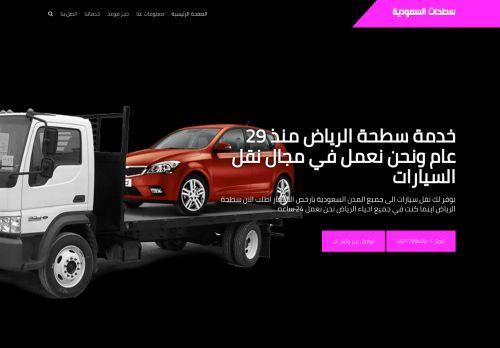 لقطة شاشة لموقع سطحة الرياض بتاريخ 09/01/2021 بواسطة دليل مواقع تبادل بالمجان