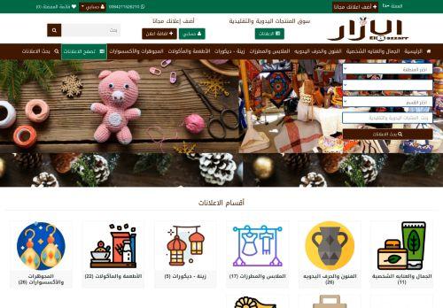 لقطة شاشة لموقع موقع البازار بتاريخ 05/01/2021 بواسطة دليل مواقع تبادل بالمجان