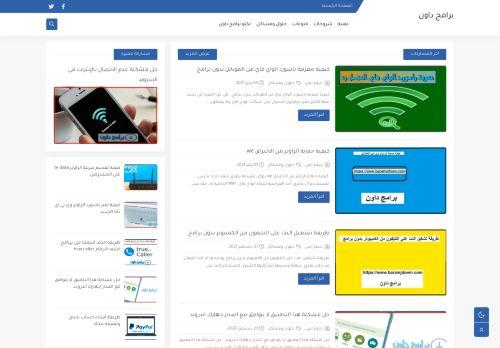 لقطة شاشة لموقع برامج داون بتاريخ 08/01/2021 بواسطة دليل مواقع تبادل بالمجان