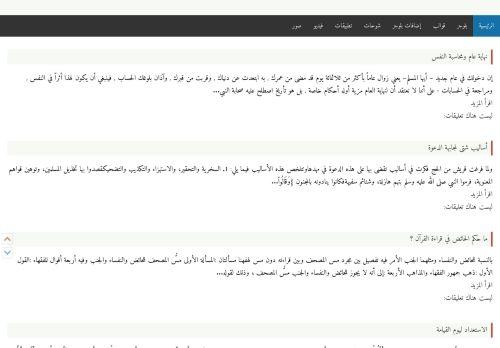 لقطة شاشة لموقع مدونة زاد القارئ بتاريخ 08/01/2021 بواسطة دليل مواقع تبادل بالمجان