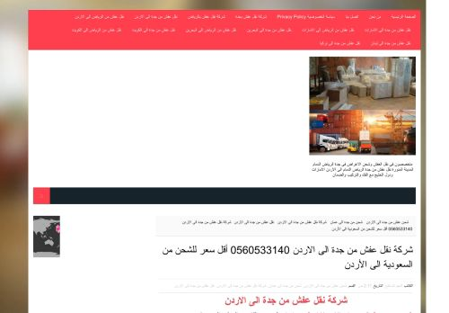 لقطة شاشة لموقع انوار الحرمين لخدمات الشحن من السعودية للاردن بتاريخ 08/01/2021 بواسطة دليل مواقع تبادل بالمجان