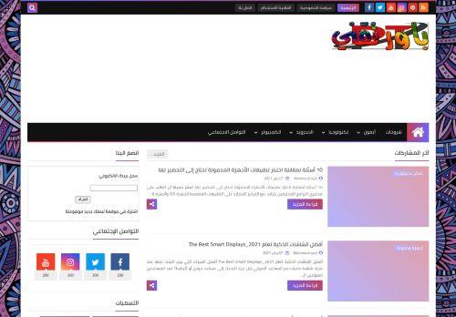 لقطة شاشة لموقع باور تقني بتاريخ 08/01/2021 بواسطة دليل مواقع تبادل بالمجان