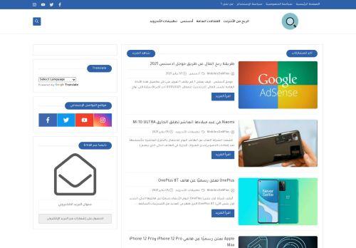 لقطة شاشة لموقع mobilesdekplus بتاريخ 08/01/2021 بواسطة دليل مواقع تبادل بالمجان
