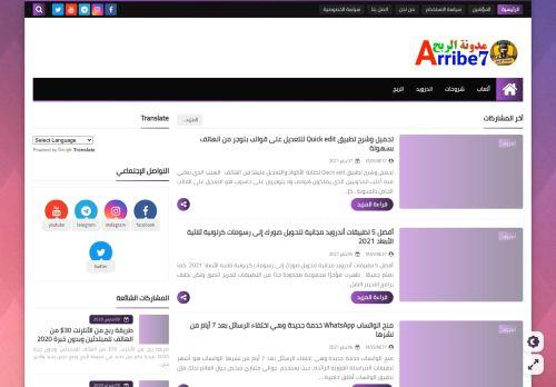 لقطة شاشة لموقع مدونة الربح arribe7.com بتاريخ 08/01/2021 بواسطة دليل مواقع تبادل بالمجان