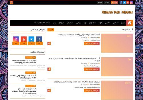 لقطة شاشة لموقع Eltmsah Teck | Mobiles بتاريخ 08/01/2021 بواسطة دليل مواقع تبادل بالمجان