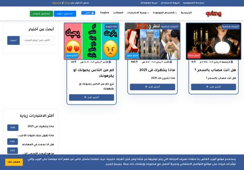 لقطة شاشة لموقع اختبارات شخصية بتاريخ 08/01/2021 بواسطة دليل مواقع تبادل بالمجان