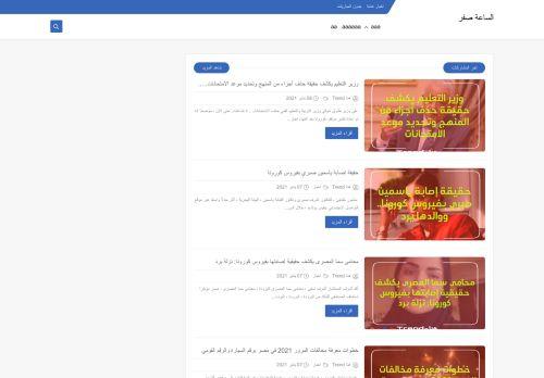 لقطة شاشة لموقع هنا-Trend بتاريخ 09/01/2021 بواسطة دليل مواقع تبادل بالمجان