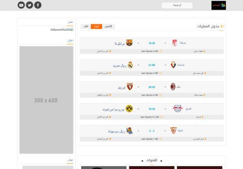 لقطة شاشة لموقع Arab TV بتاريخ 09/01/2021 بواسطة دليل مواقع تبادل بالمجان
