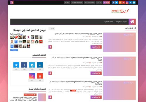 لقطة شاشة لموقع محترف الاندرويد بتاريخ 09/01/2021 بواسطة دليل مواقع تبادل بالمجان