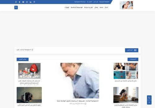 لقطة شاشة لموقع أخبار و صحة بتاريخ 10/01/2021 بواسطة دليل مواقع تبادل بالمجان