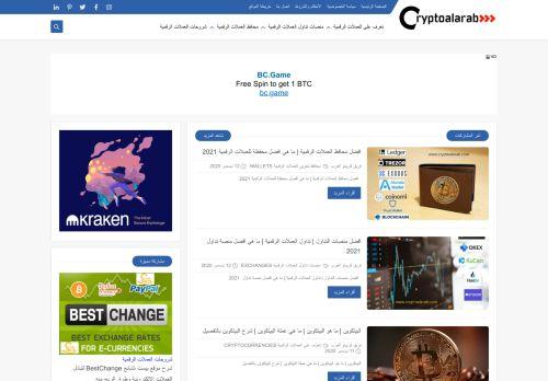لقطة شاشة لموقع كريبتو العرب بتاريخ 10/01/2021 بواسطة دليل مواقع تبادل بالمجان