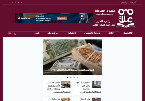 لقطة شاشة لموقع علامة بتاريخ 10/01/2021 بواسطة دليل مواقع تبادل بالمجان