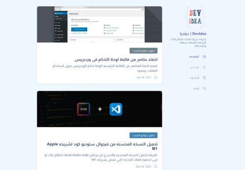 لقطة شاشة لموقع ديفديا   Devidea بتاريخ 10/01/2021 بواسطة دليل مواقع تبادل بالمجان