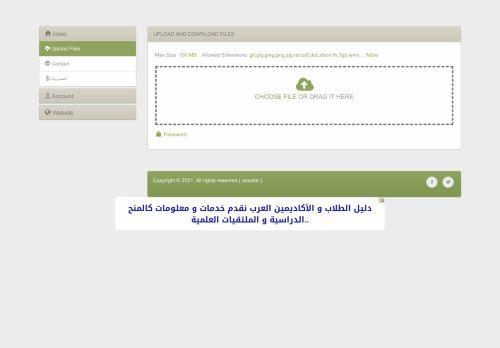 لقطة شاشة لموقع سحابتنا ourcl0ud   لرفع وتخزين الملفات بتاريخ 11/01/2021 بواسطة دليل مواقع تبادل بالمجان