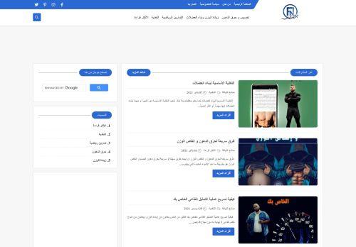 لقطة شاشة لموقع FITNOON بتاريخ 11/01/2021 بواسطة دليل مواقع تبادل بالمجان