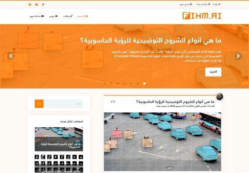 لقطة شاشة لموقع منصة فهم بتاريخ 12/01/2021 بواسطة دليل مواقع تبادل بالمجان