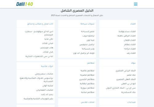لقطة شاشة لموقع دليل مصر الشامل - دليل 140 بتاريخ 12/01/2021 بواسطة دليل مواقع تبادل بالمجان