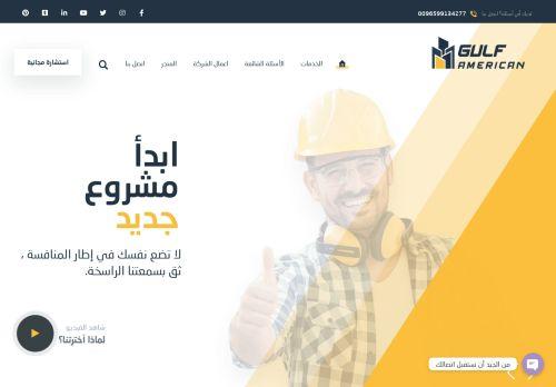 لقطة شاشة لموقع الشركة الخليجيه الامريكيه المتميزة للمقاولات بتاريخ 12/01/2021 بواسطة دليل مواقع تبادل بالمجان