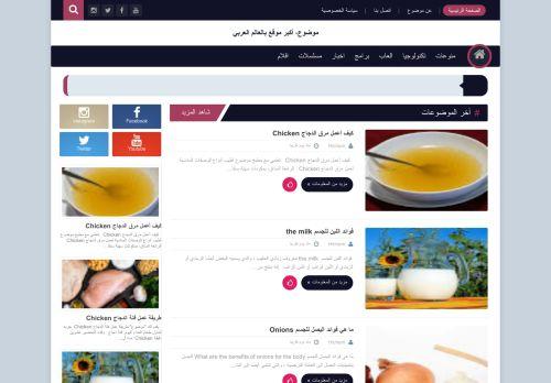 لقطة شاشة لموقع موضوع اكبر موقع عربي بالعالم بتاريخ 13/01/2021 بواسطة دليل مواقع تبادل بالمجان