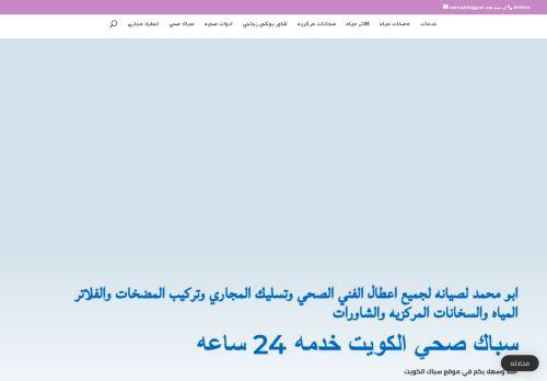لقطة شاشة لموقع سباك صحي الكويت بتاريخ 14/01/2021 بواسطة دليل مواقع تبادل بالمجان