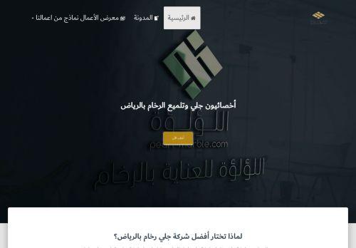 لقطة شاشة لموقع جلي وتلميع البلاط والرخام في الرياض 0502188334 بتاريخ 19/01/2021 بواسطة دليل مواقع تبادل بالمجان