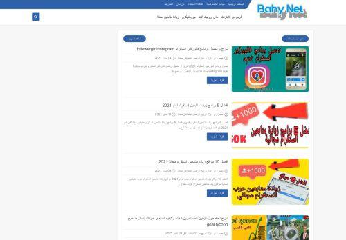 لقطة شاشة لموقع باهي نت بتاريخ 19/01/2021 بواسطة دليل مواقع تبادل بالمجان