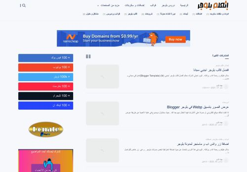 لقطة شاشة لموقع اتعلم بلوجر   Et3alem Blogger بتاريخ 19/01/2021 بواسطة دليل مواقع تبادل بالمجان