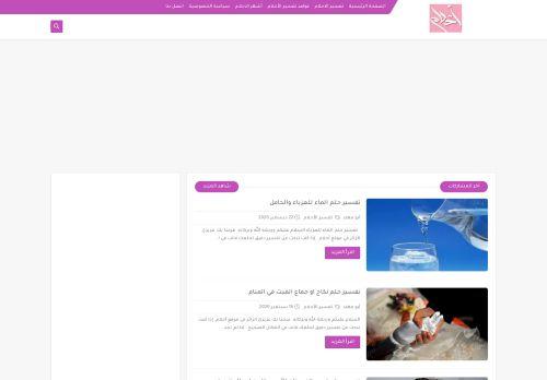 لقطة شاشة لموقع تفسير احلام بتاريخ 19/01/2021 بواسطة دليل مواقع تبادل بالمجان