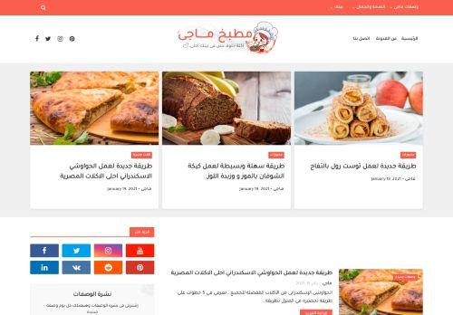 لقطة شاشة لموقع مطبخ ماجى - مدونة طبخ, وصفات طبخ جديدة, ومتنوعة بتاريخ 19/01/2021 بواسطة دليل مواقع تبادل بالمجان