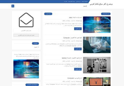لقطة شاشة لموقع موضوع، أكبر موقع بالعالم العربي بتاريخ 19/01/2021 بواسطة دليل مواقع تبادل بالمجان