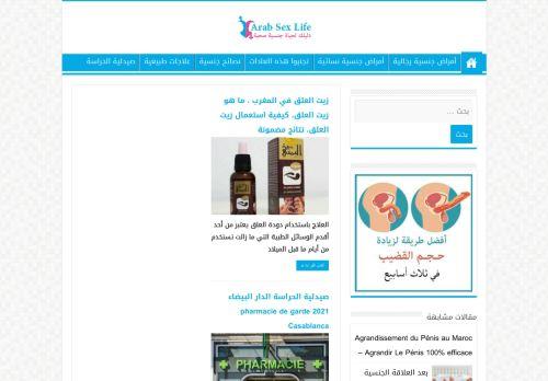 لقطة شاشة لموقع الموسوعة الجنسية العربية بتاريخ 19/01/2021 بواسطة دليل مواقع تبادل بالمجان