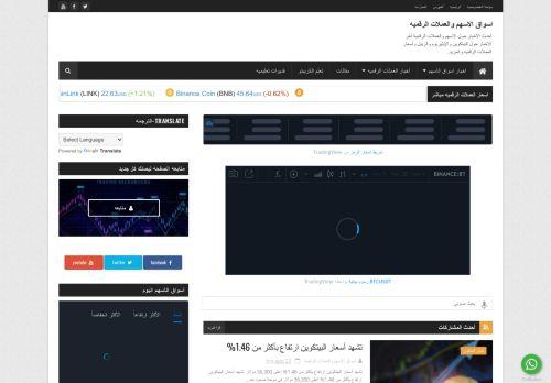لقطة شاشة لموقع اسواق الاسهم والعملات الرقميه بتاريخ 19/01/2021 بواسطة دليل مواقع تبادل بالمجان