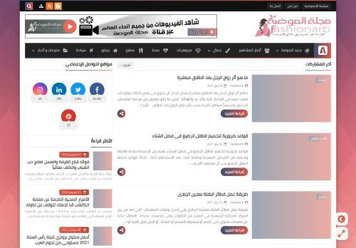 لقطة شاشة لموقع مجلة الموضة | fashionarb بتاريخ 19/01/2021 بواسطة دليل مواقع تبادل بالمجان