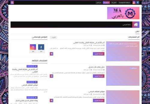 لقطة شاشة لموقع MAبالعربي بتاريخ 19/01/2021 بواسطة دليل مواقع تبادل بالمجان