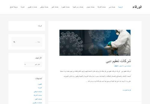 لقطة شاشة لموقع الورقاء للتعقيم والتطهير بتاريخ 19/01/2021 بواسطة دليل مواقع تبادل بالمجان