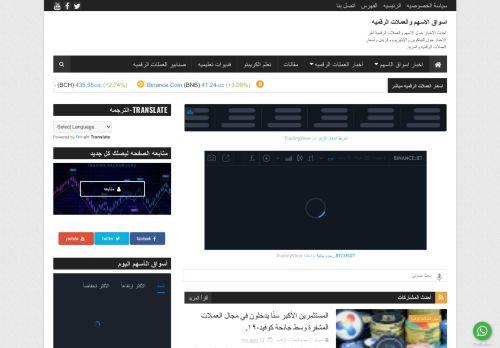 لقطة شاشة لموقع مجلة الموضة بتاريخ 23/01/2021 بواسطة دليل مواقع تبادل بالمجان