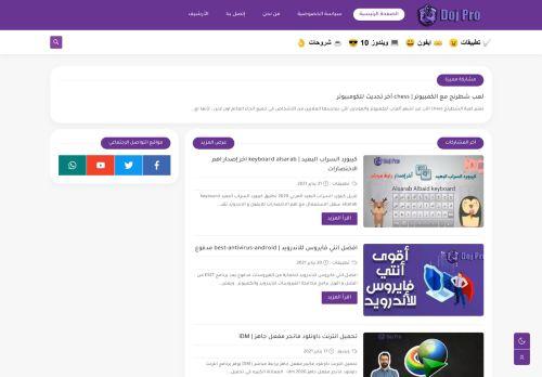 لقطة شاشة لموقع دوج برو بتاريخ 22/01/2021 بواسطة دليل مواقع تبادل بالمجان