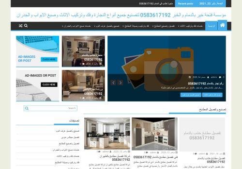 لقطة شاشة لموقع مؤسسة فتحة خير بتاريخ 22/01/2021 بواسطة دليل مواقع تبادل بالمجان
