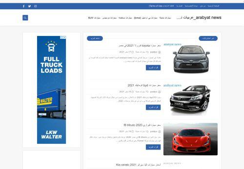 لقطة شاشة لموقع arabyat news_عربيات نيوز بتاريخ 22/01/2021 بواسطة دليل مواقع تبادل بالمجان