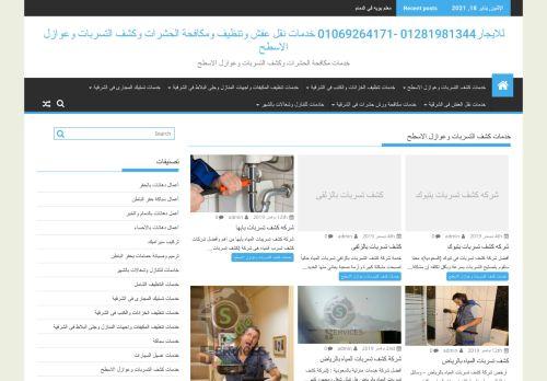 لقطة شاشة لموقع مؤسسة خدمات السعودية للمقاولات والعمالة المنزلية بتاريخ 22/01/2021 بواسطة دليل مواقع تبادل بالمجان
