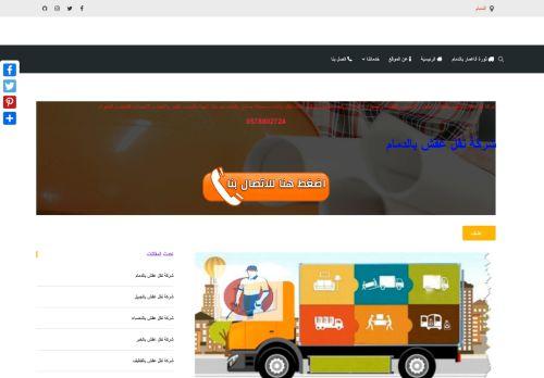 لقطة شاشة لموقع شركة ثورة الاعمار بتاريخ 22/01/2021 بواسطة دليل مواقع تبادل بالمجان