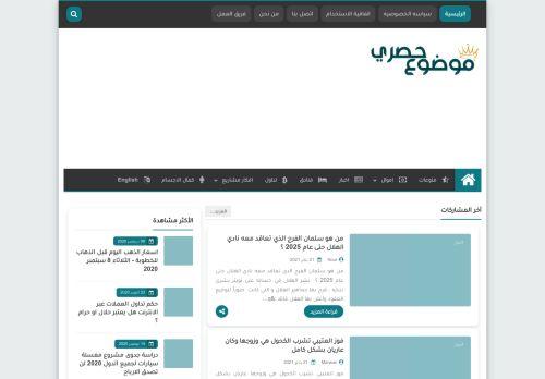 لقطة شاشة لموقع موضوع حصري - أضخم مدونة للمواضيع المتنوعة في الوطن العربي بتاريخ 22/01/2021 بواسطة دليل مواقع تبادل بالمجان