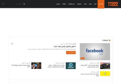 لقطة شاشة لموقع TechTime222 بتاريخ 22/01/2021 بواسطة دليل مواقع تبادل بالمجان