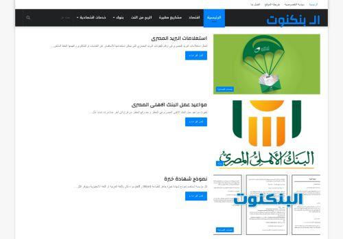 لقطة شاشة لموقع البنكنوت بتاريخ 22/01/2021 بواسطة دليل مواقع تبادل بالمجان