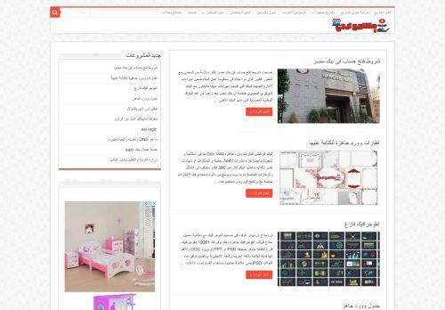 لقطة شاشة لموقع مشاريع ايجي بتاريخ 22/01/2021 بواسطة دليل مواقع تبادل بالمجان
