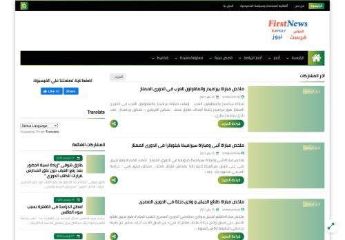 لقطة شاشة لموقع الخولي فرست نيوز بتاريخ 23/01/2021 بواسطة دليل مواقع تبادل بالمجان