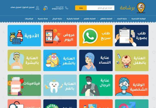 لقطة شاشة لموقع موقع برشامة بتاريخ 23/01/2021 بواسطة دليل مواقع تبادل بالمجان